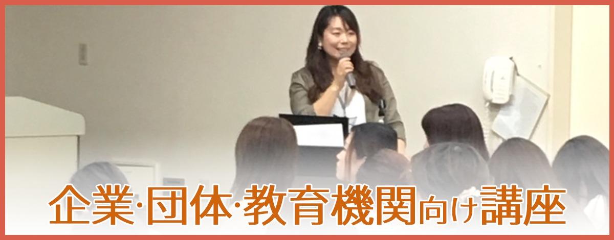 企業・団体・教育機関向け講座
